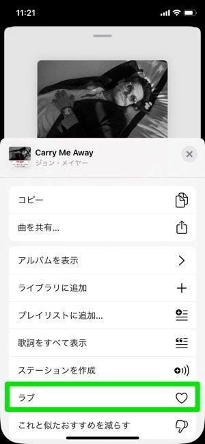 Apple Music メニュー ラブ