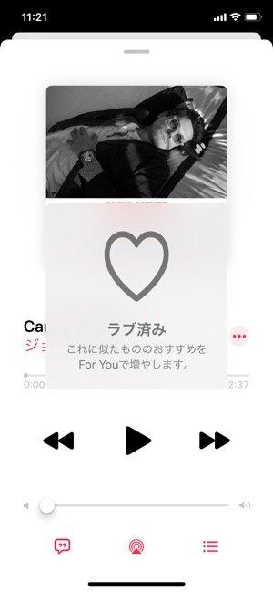 Apple Music ラブ済み
