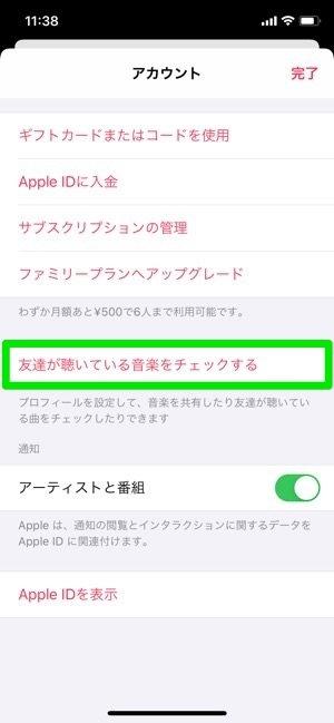 Apple Music アカウントページ 友達が聴いている音楽をチェックする