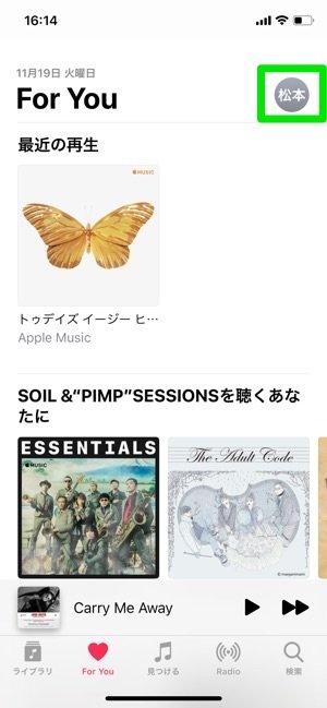 Apple Music For you プロフィールアイコン
