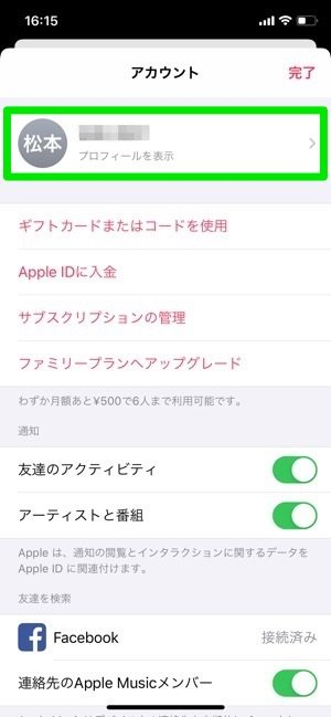 Apple Music アカウントページ