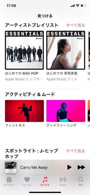 Apple Music オリジナルプレイリスト
