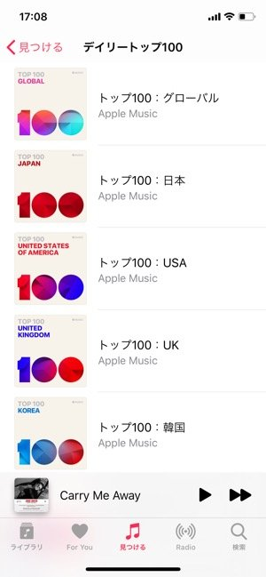 Apple Music オリジナルプレイリスト デイリーTop100ランキング