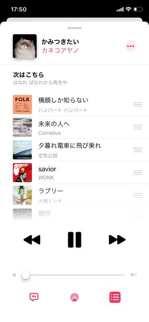 Apple Music ステーションを開始 メニュー