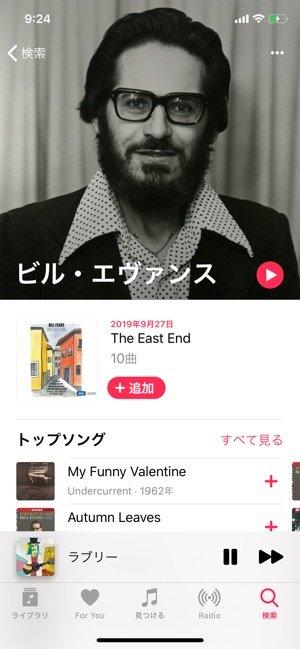 Apple Music アーティスト情報画面