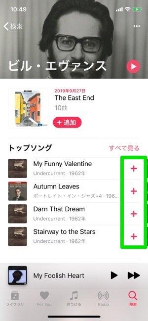 Apple Music ライブラリに追加 +