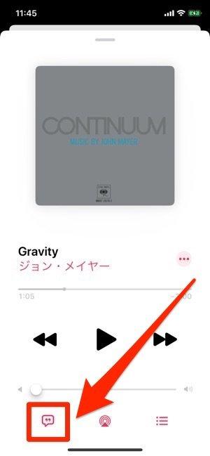 Apple Music 再生 歌詞ボタン