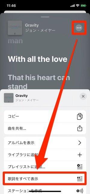 Apple Music 再生 メニュー 歌詞をすべて表示