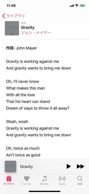 Apple Music 歌詞の全表示