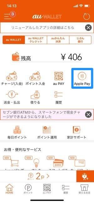au PAY 使い方 Apple Pay