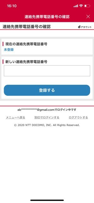 d払い 電話番号登録