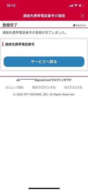 d払い 電話番号登録完了