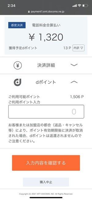 d払い オンラインストアで使う