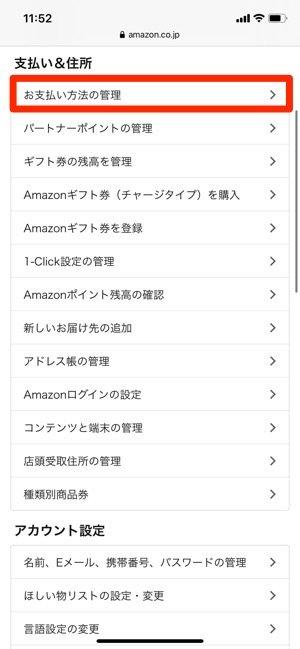Amazon 支払い方法管理