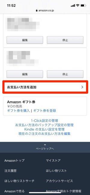 Amazon 支払い方法管理 支払い方法を追加