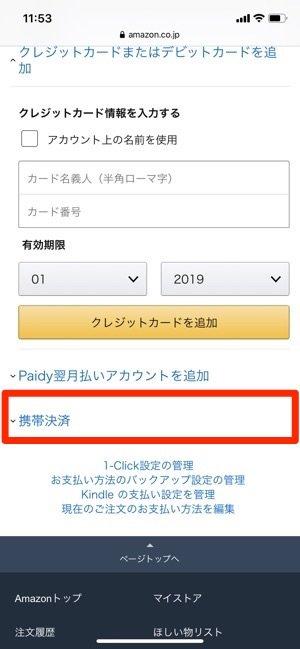 Amazon 支払い方法管理 支払い方法を追加 携帯決済