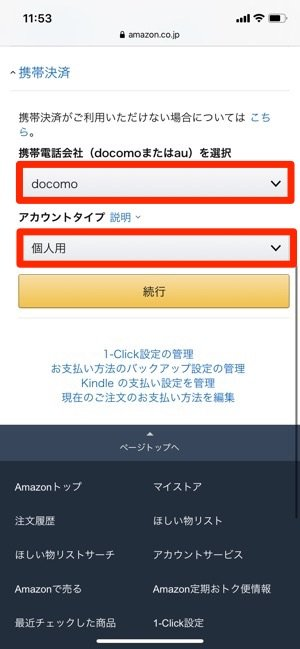 Amazon 支払い方法 携帯決済 docomo