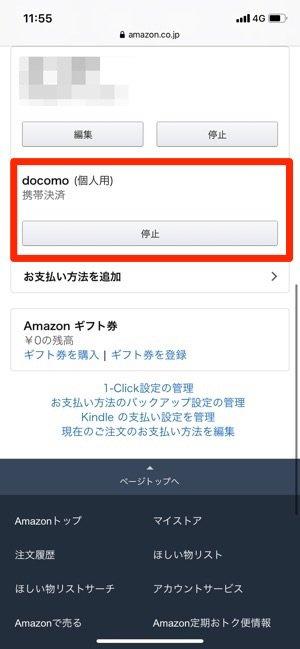 Amazon 支払い方法追加 確認