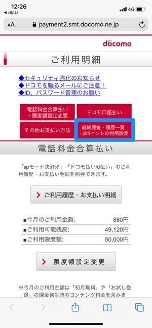 d払い メニュー 限度額設定変更 dポイントの利用設定