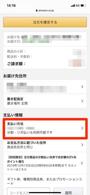 Amazon 支払い情報 支払い方法 携帯決済