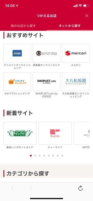 d払いアプリ 使えるお店 ネット
