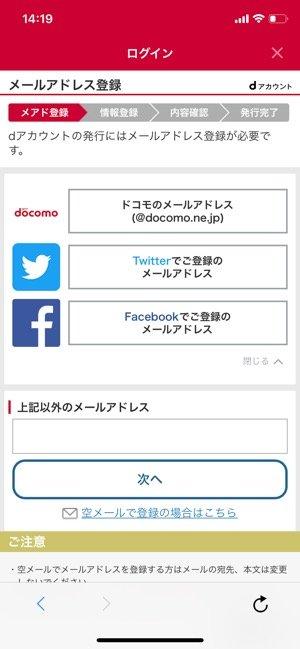 d払い メールアドレス登録