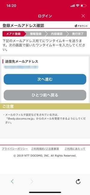d払い 登録メールアドレス確認