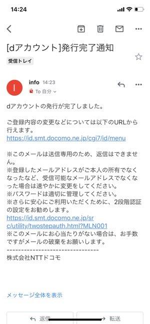 d払い dアカウント 発行完了通知
