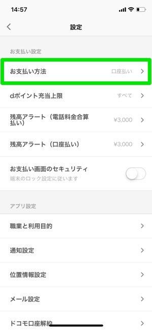 d払いアプリ メニュー 設定 お支払い方法