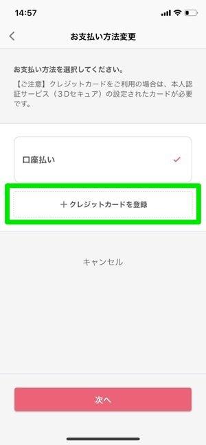 d払いアプリ メニュー 設定 クレジットカードを登録