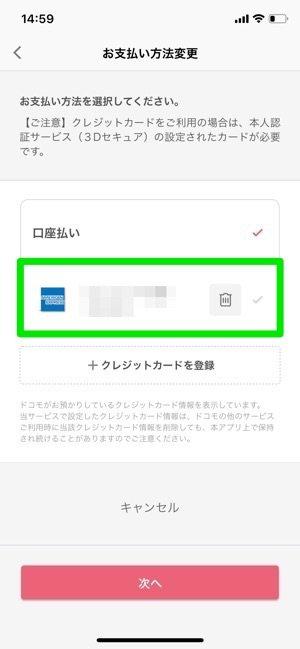 d払いアプリ メニュー 設定 クレジットカード登録完了
