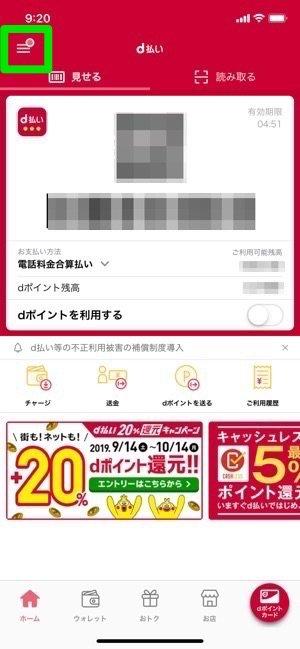 d払い アプリトップ メニュー