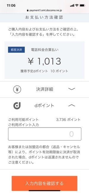 d払い マツキヨ 電話番号合算支払い