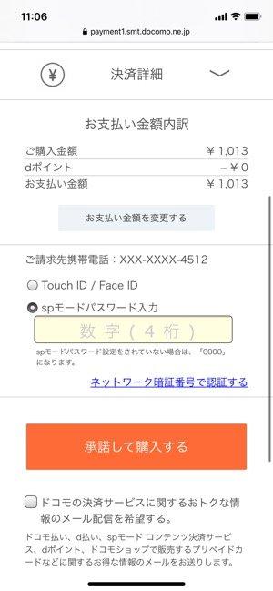 d払い マツキヨ 電話番号合算支払い spモード入力
