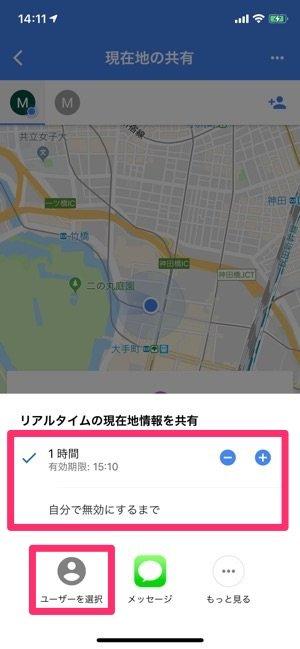 現在地を共有する時間 指定 ユーザーを選択