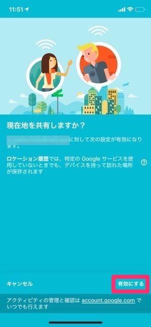 googleマップナビ 現在地を共有しますか? 有効にする