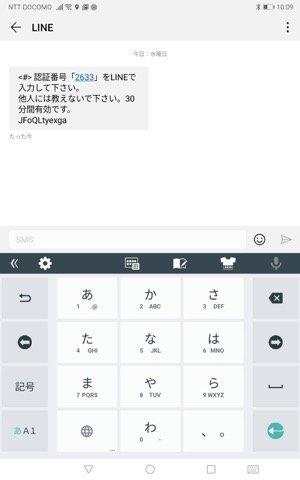SMSで送信される認証番号
