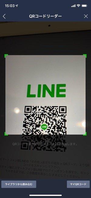 iPadに表示されているQRコード 読み取り