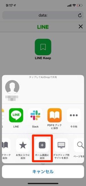 LINE Keep 共有ボタン ホーム画面に追加