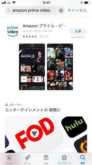 Amazonプライム・ビデオ アプリ ダウンロード
