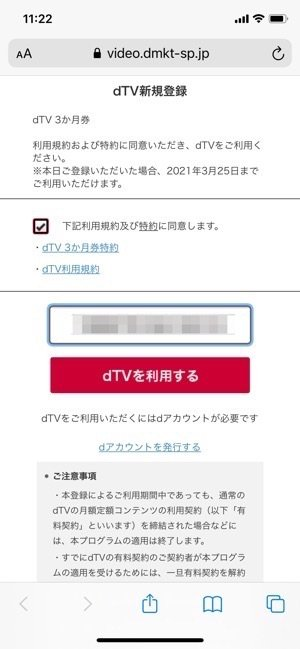 dTV 新規登録サイト