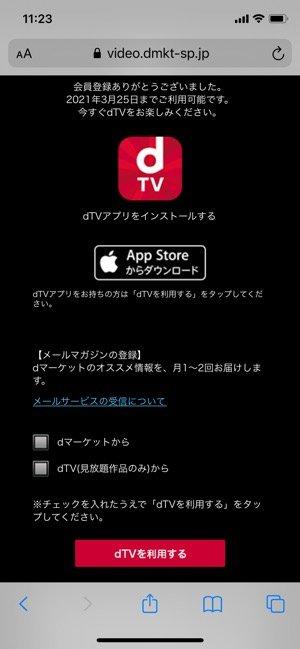 dTV 新規登録サイト 登録完了