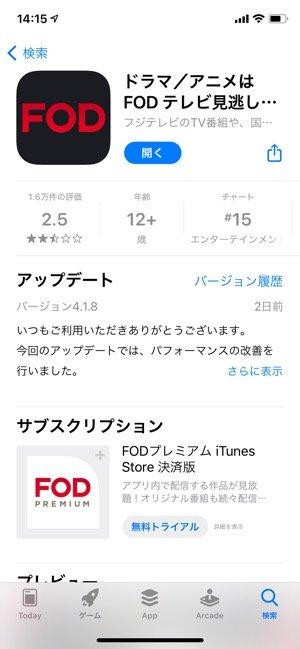 FOD アプリをダウンロード