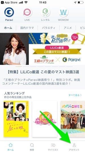 Paravi スマホアプリ アカウント