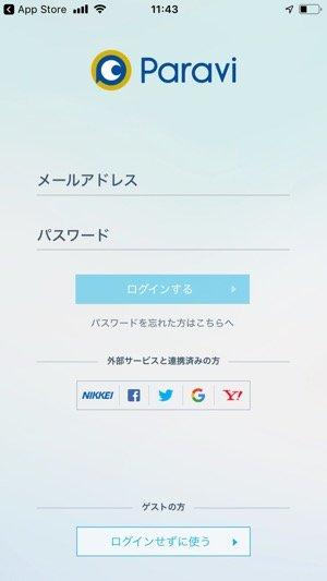 Paravi スマホアプリ メールアドレスとパスワードでログイン