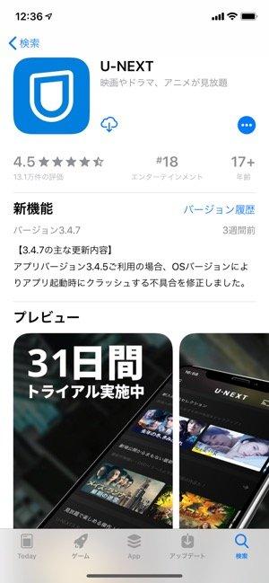 U-NEXT アプリ
