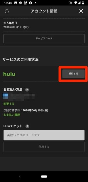 Hulu アプリ android