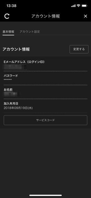 Hulu アプリ iOS
