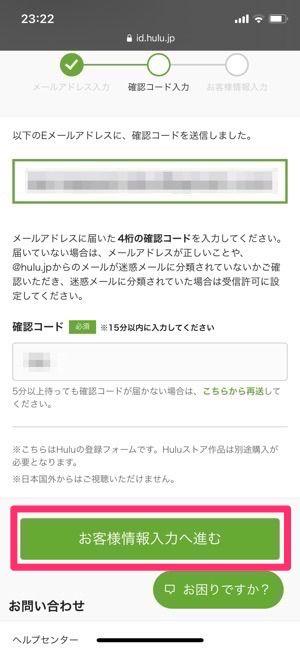Hulu 無料体験 登録