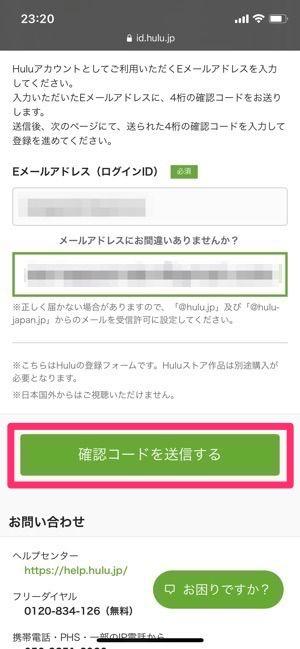 Hulu 無料体験 確認コードを送信する